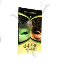 Sankirtana-Shop-livro14..jpg