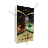 Sankirtana-Shop-livro15..jpg